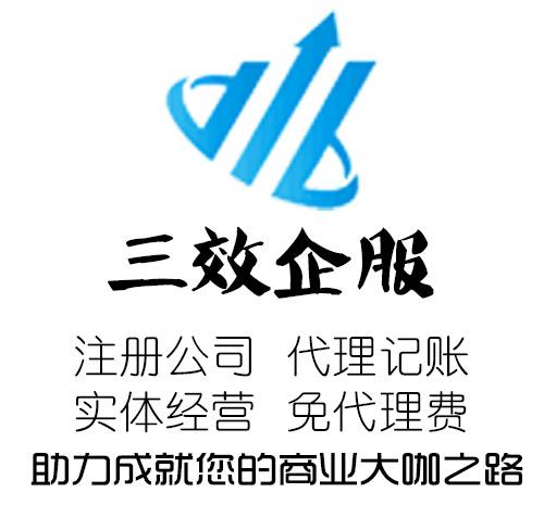 代理记账岳西|岳西财务外包|岳西记账公司