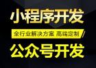 武汉公众号开发