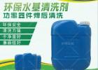 封装器件助焊剂残留清洗,水基清洗剂W3200合明科技直供