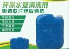 倒装芯片焊后清洗,水基清洗剂W3200,合明科技直供