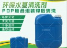 PoP堆叠封装后焊膏清洗剂,W3200水基清洗剂合明科技