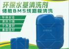 储能线路板清洗剂,W3000D水基清洗剂,合明科技直供
