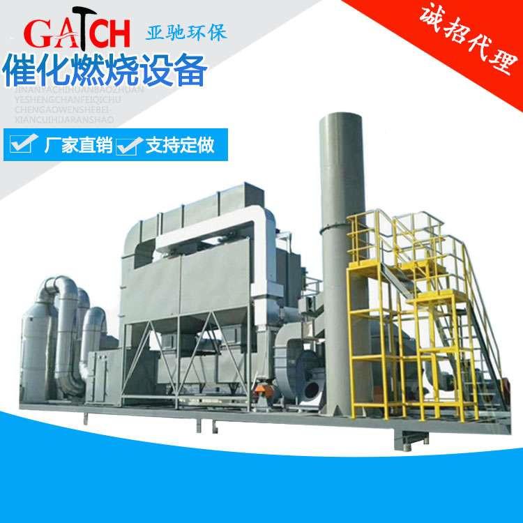 催化燃烧设备供应