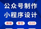 武汉开发微信公众号