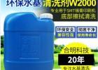 SMT误印板清洗除锡膏,水基清洗剂W2000,合明科技