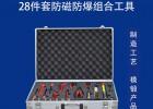 28件套防磁防爆组合工具  德国标准工艺