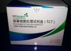 液基细胞处理试剂-TCT