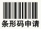 企业如何办理条形码-信诚国际