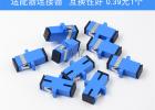 单模SC光纤适配器[生产加工]