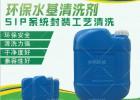 SIP和CMOS芯片封装清洗,水基清洗剂W3200,合明科技