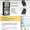 多种气体检测仪,英思科MX4四合一气体报警仪