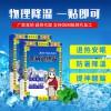 郑州仙佑膏药厂家告诉你什么是医用冷敷贴