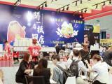 2019国际连锁加盟展上海站