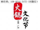 2020火锅展-2020广州火锅展览会