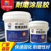 耐磨涂层胶、碳化硅小颗粒耐磨涂层、防腐耐磨胶
