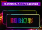 橡胶发泡厂家专业定制发光游戏鼠标垫RGB幻彩七色发光鼠标垫