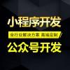 武汉微信小程序制作,小程序开发公司