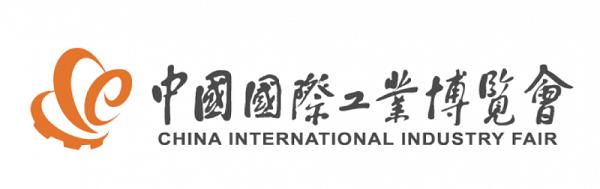 2021中国工博会LOGO