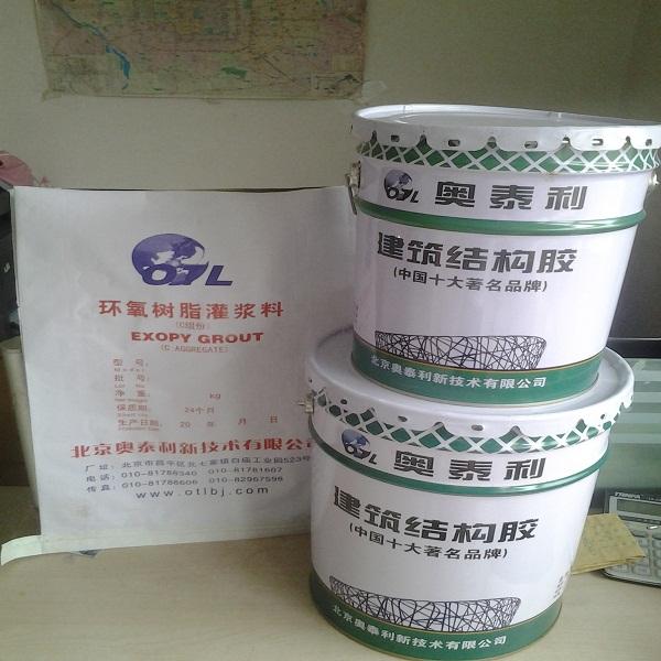 永春灌浆料厂家-永春c80环氧树脂灌浆料|泉州灌浆料