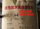 南安灌浆料厂家|南安CGM高性能水泥基灌浆料|中建合作品牌