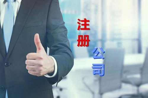 代办拍卖企业注册代办许可证
