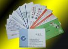 梅州宣传单印刷 梅州彩页印刷 梅州不干胶印刷 梅州名片印刷