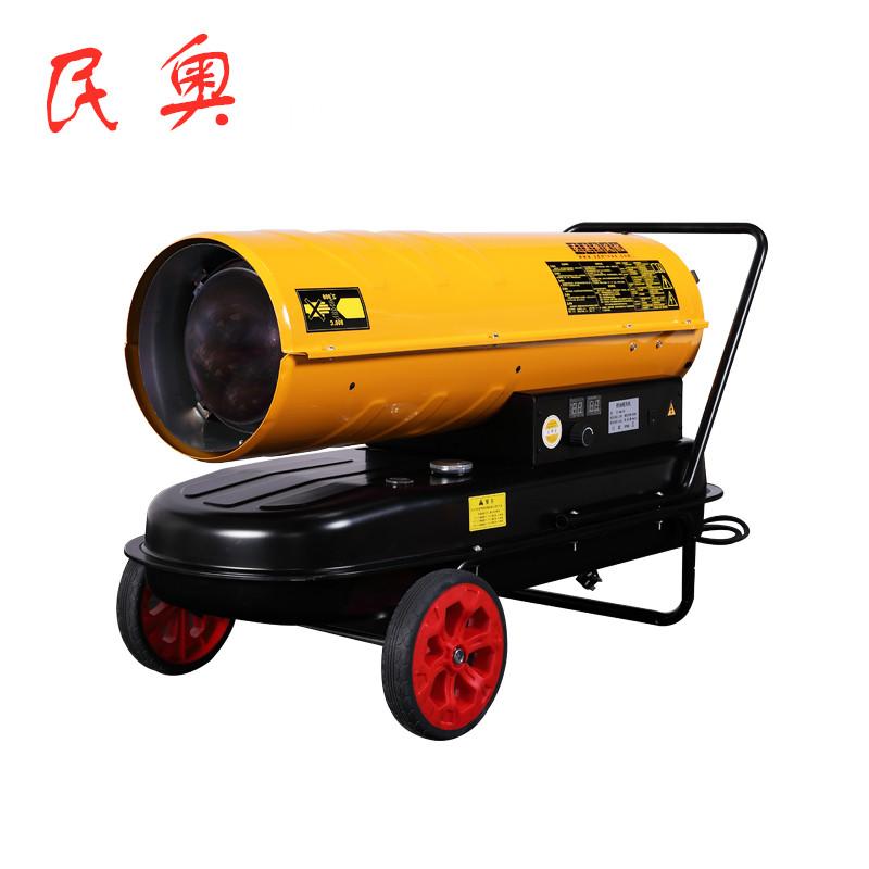 民奥工业燃油暖风机小型可移动式燃油取暖器220v