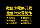 武汉小程序开发公司,做小程序要多少钱