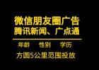 武汉微信朋友圈广告