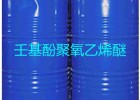 壬基酚聚氧乙烯醚 用作乳化剂 匀染剂 润湿剂 起泡剂 分散剂