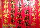 秦皇岛定做对联 定制广告对联广告福字