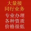 北京装修装饰工程资质办理