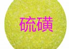 硫磺 用于防腐 漂白 橡胶硫化剂 生产硫化染料 制造荧光粉