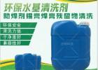 免洗锡膏免洗助焊剂清洗剂,水基清洗剂W3000,合明科技直供
