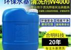 过炉治具载具夹具清洗剂,W4000H水基清洗剂,合明科技