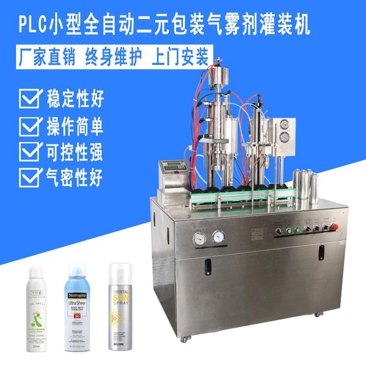 生理性海水鼻腔清洗剂生产灌装设备