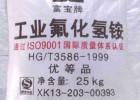 氟化氢铵 用作玻璃蚀刻剂蒙砂剂 消毒剂 防腐剂 除锈剂