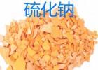 硫化钠 黄片碱 硫化碱 臭苏打 臭碱 用于选矿 脱硫 缓蚀剂