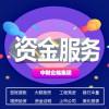 山东省潍坊市 资金实摆 5亿资金证明