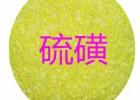 硫磺 用于防腐 漂白 消毒 選礦 橡膠硫化劑 制造熒光粉