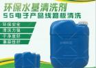 5G天线助焊剂清洗剂,W3000D水基清洗剂,合明科技直供