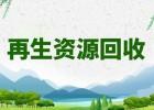 北京垃圾分类回收企业要做垃圾分类需要什么资质和条件