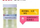 环保洗毛剂Goon103特殊的滑爽丰满手感及白度-纺织助剂