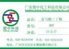 富马酸二丁酯(DBF)