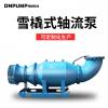 500QZB潜水轴流泵价格