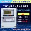 威胜DSSD331-MB3三相三线多功能电表100V工业电表