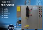 旭恩灭菌电热蒸汽发生器
