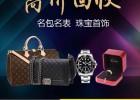 重庆宝玑手表回收 高价收购二手宝玑