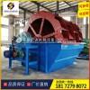 大型轮斗洗砂机设备筛沙分离机风火轮式洗沙机小型全套全自动水洗