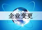 北京证券投资咨询公司转让无任何异常